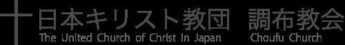 日本キリスト教団調布教会