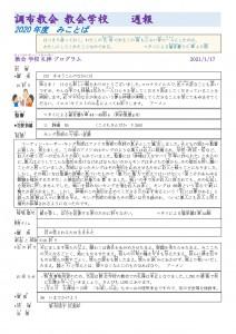 20210117調布教会 教会学校 HP週報a (1)_page-0001