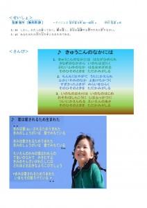 20210117調布教会 教会学校 HP週報a (1)_page-0002