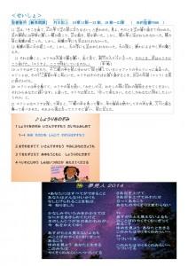 20210725調布教会 教会学校 HP週報_page-0002