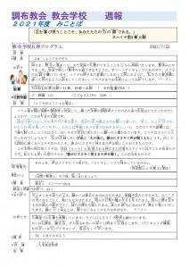 20210725調布教会 教会学校 HP週報_page-0001