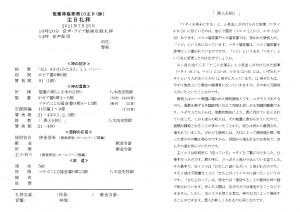 週報2021年7月25日HP_page-0001