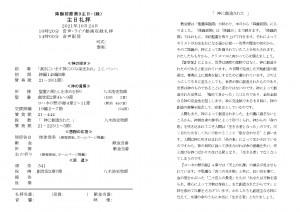 週報2021年10月24日HP_page-0001
