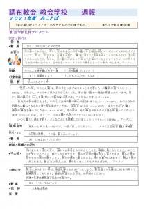 20211024調布教会 教会学校 HP週報b_page-0001