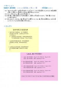 20211024調布教会 教会学校 HP週報b_page-0002